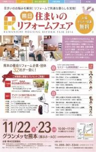 2014.11.22-1kumanichi